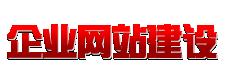 展柜展览展示类企业公司网站开发 - X059